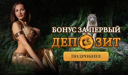 Автоматы онлайн в русском казино